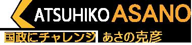 あさの克彦|国民民主党埼玉県第4区総支部長