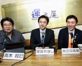 ニコニコ生放送「居酒屋空間」 2016.2.29放送分 ゲスト:穂坂やすし