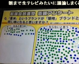ニコニコ生放送「居酒屋空間」 2016.11.21放送分