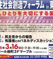 【共生社会創造フォーラム in 東京】開催のお知らせ