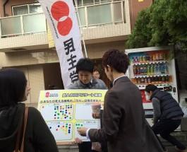 練馬区民主党 成人の日 街頭アンケート 2016.1.11