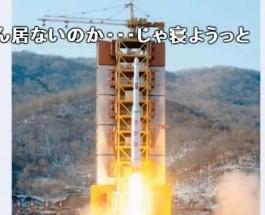 ニコニコ生放送「居酒屋空間」 2016.2.8放送分 北朝鮮ミサイル発射