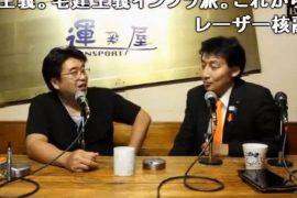 ニコニコ生放送「居酒屋空間」 2016.9.5放送分
