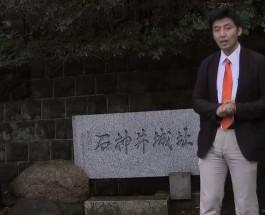 政務調査ビデオ『石神井城跡』