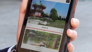 政務活動ビデオ『東京都フリーWi-Fi』