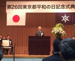 東京都平和の日 記念式典 2016.3.10