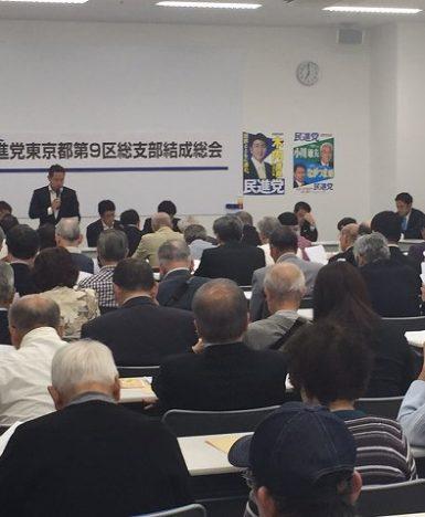 民進党東京都第9区総支部 結成総会 2016.5.13