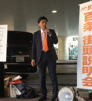百条街頭説明会@石神井公園駅 2017.3.12