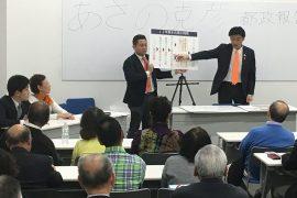 都政報告会@ココネリ研修室 2017.3.29