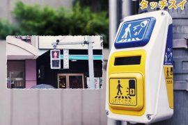 政務活動ビデオ『タッチスイッチ式信号機』