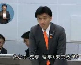 豊洲市場移転問題・百条委員会 証人尋問/元市場長等 2017.3.18